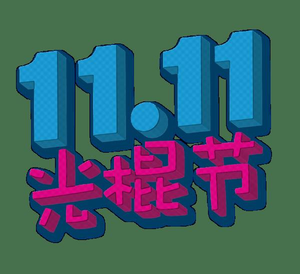 Dia do Solteiro ou 11/11 - Single's Day